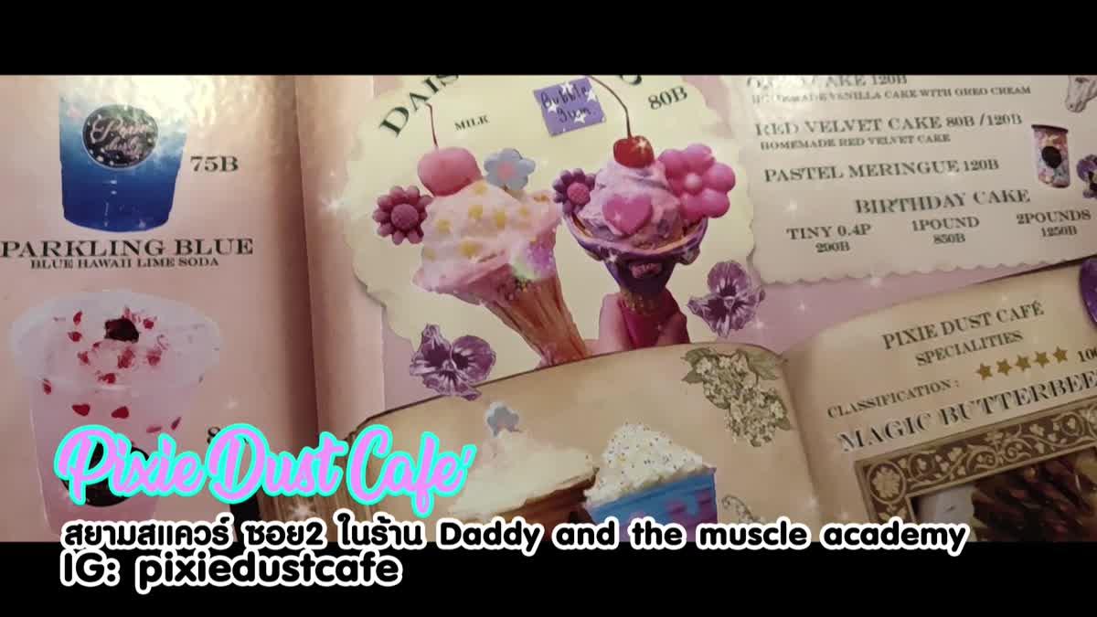 Pixie Dust Cafe แฟนตาซีสีชมพูหวาน สยามสแควร์ซอย 2