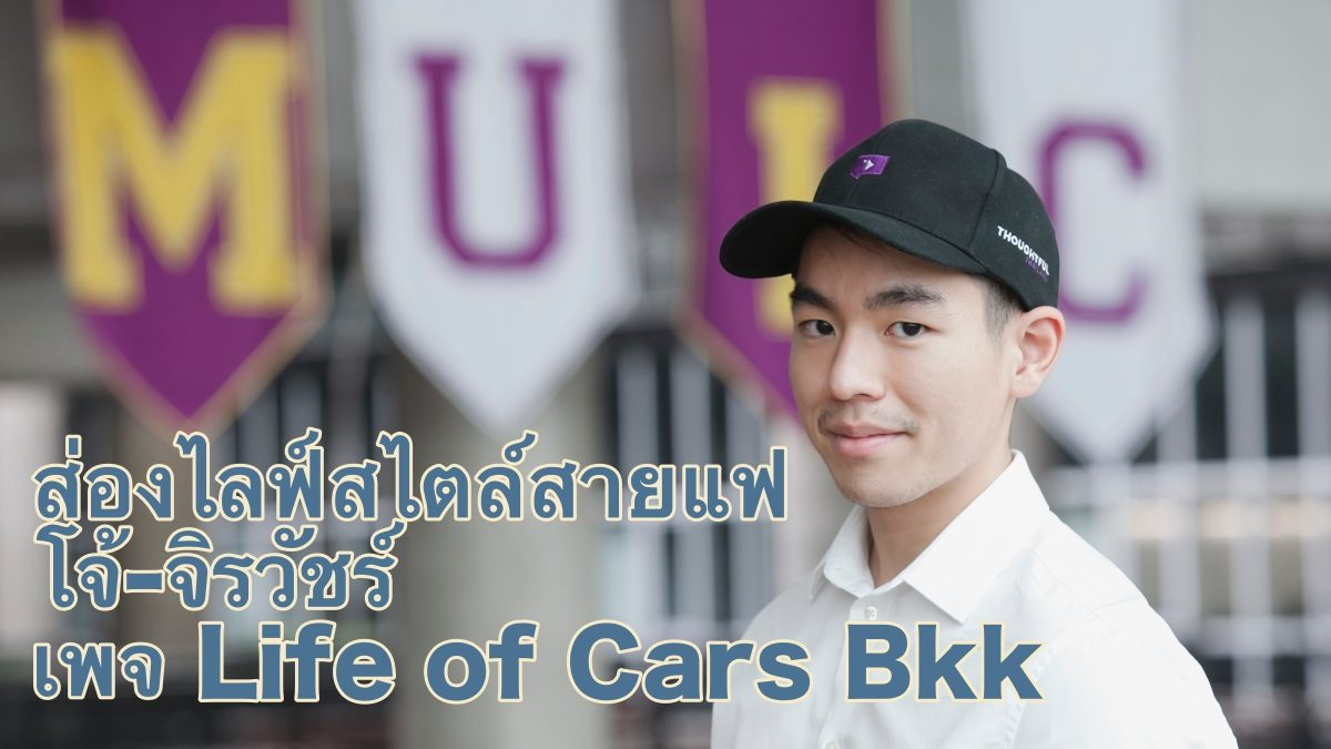 """โจ้-จิรวัชร์"" ยูทูปเบอร์คนดังจากเพจ Life of Cars Bkk"