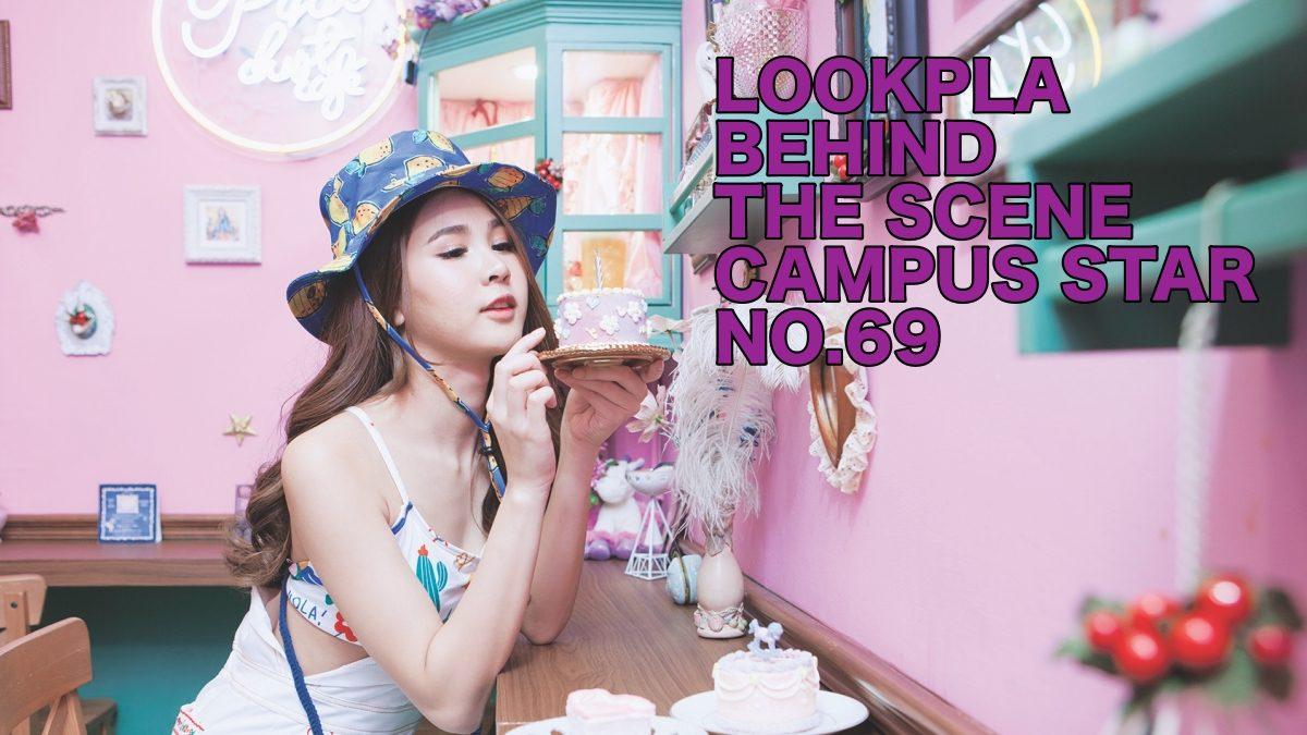 """""""ลูกปลา-สุพรรณษา"""" บนปก Campus Star No.69"""