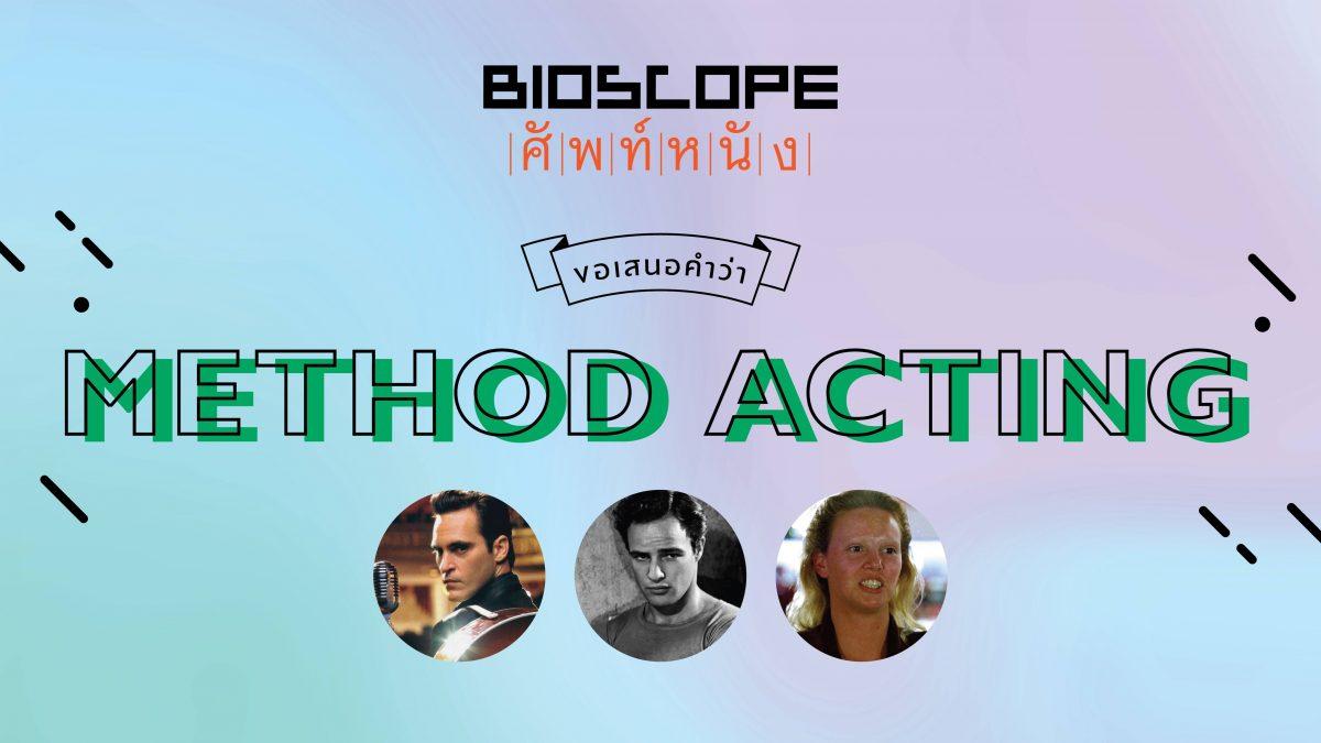 BIOSCOPE ศัพท์หนัง : METHOD ACTING