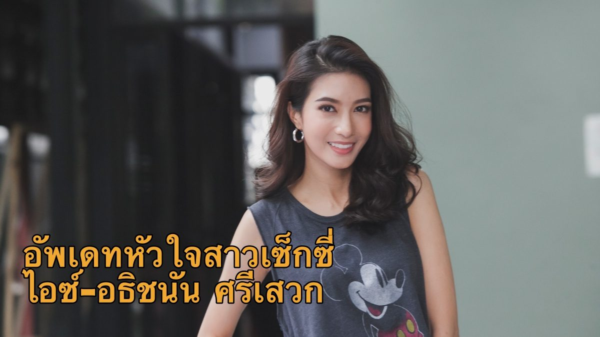 "สาวสวยนางร้ายสุดเซ็กซี่ ""ไอซ์-อธิชนัน ศรีเสวก"""