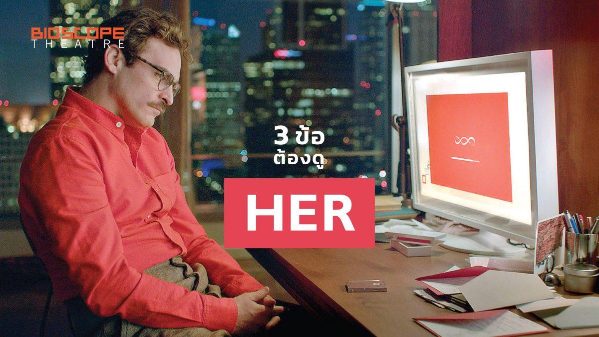 3 ข้อต้องดู Her