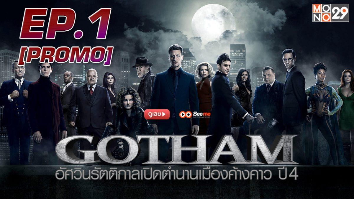 Gotham อัศวินรัตติกาลเปิดตํานานเมืองค้างคาว ปี 4