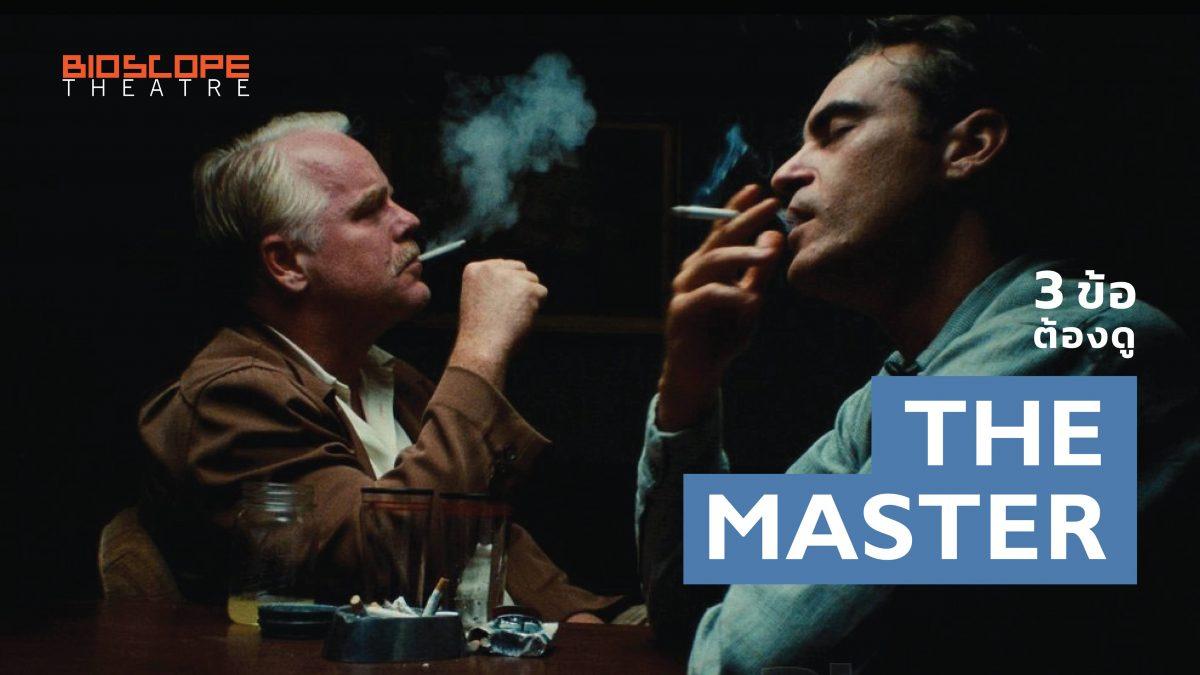 3 ข้อต้องดู The Master