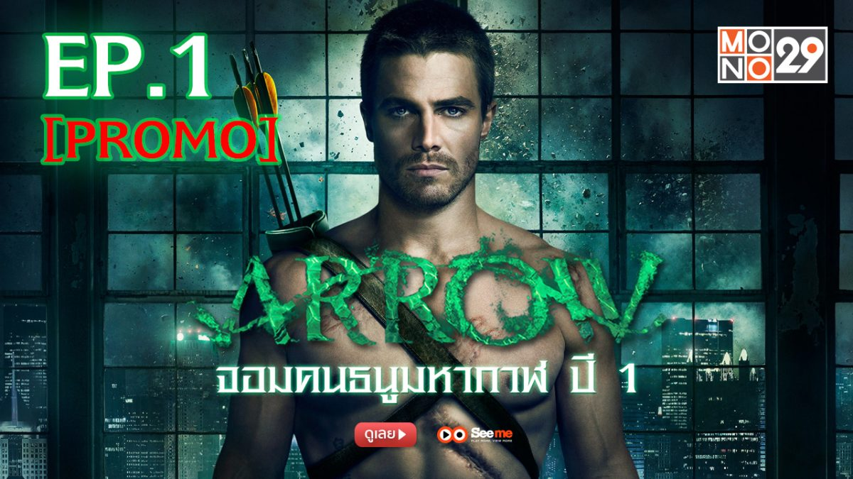 Arrow จอมคนธนูมหากาฬ ปี 1