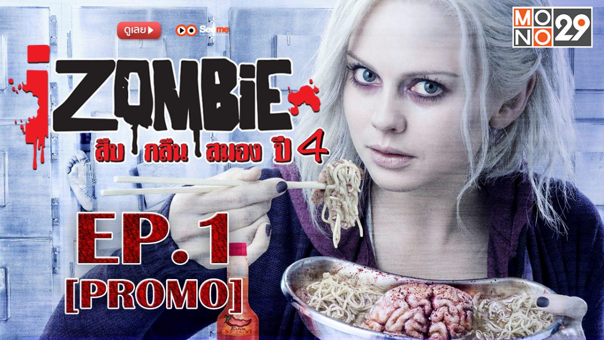 iZombie สืบ/กลืน/สมอง ปี 4
