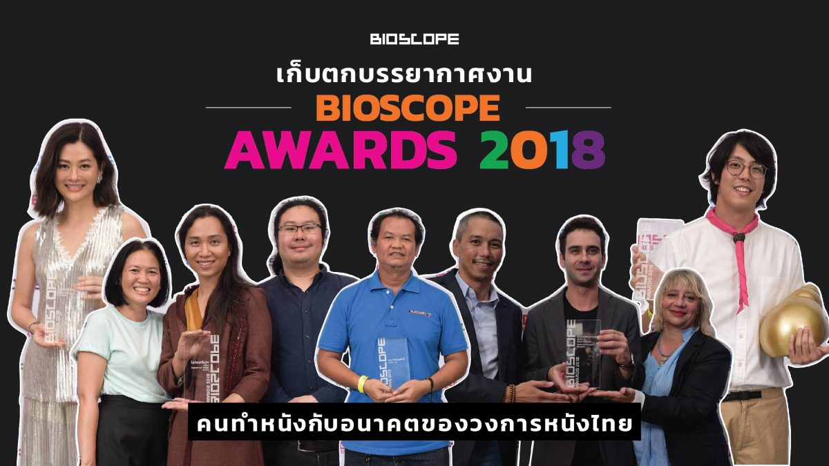 เก็บตกบรรยากาศงาน BIOSCOPE Awards 2018 : คนทำหนังกับอนาคตของวงการหนังไทย