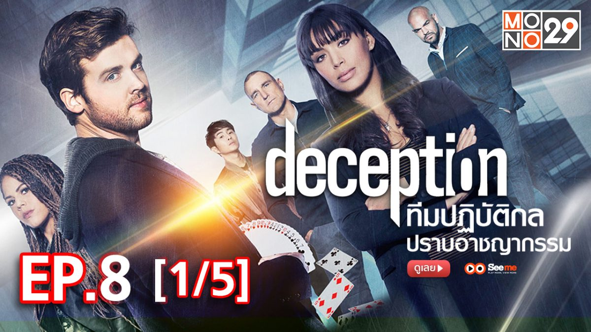 Deception ทีมปฏิบัติกล ปราบอาชญากรรม