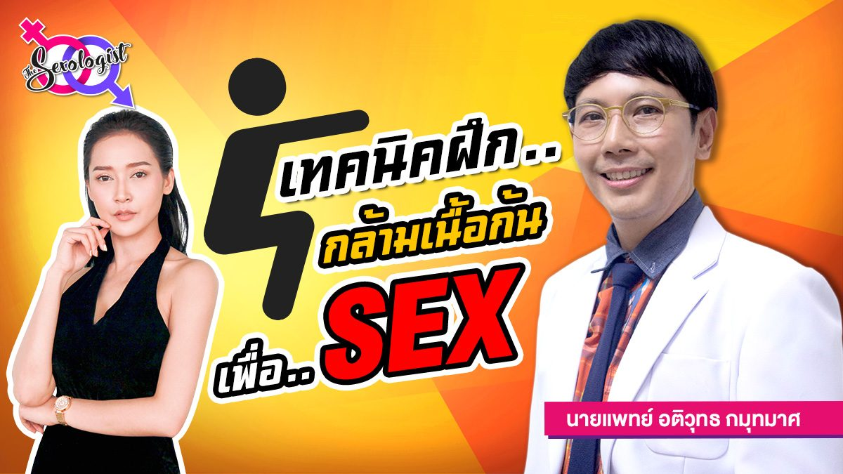 The Sexologist กับคุณหมออติวุทธ