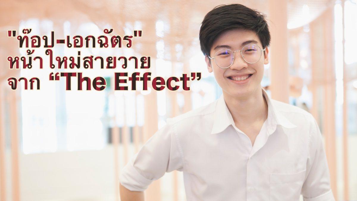 """""""ท๊อป-เอกฉัตร"""" หน้าใหม่สายวาย จากซีีรีส์ """"The Effect"""""""