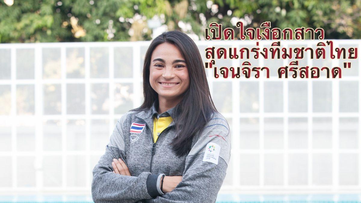 จอย-เจนจิรา ศรีสอาด นักว่ายน้ำสาวทีมชาติไทย
