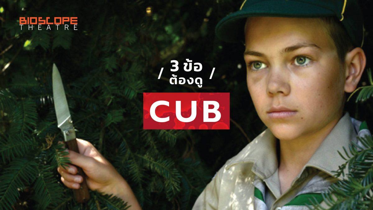 3 ข้อต้องดู Cub