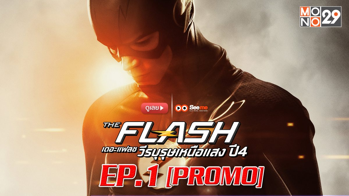 The Flash เดอะ แฟลช วีรบุรุษเหนือแสง ปี 4