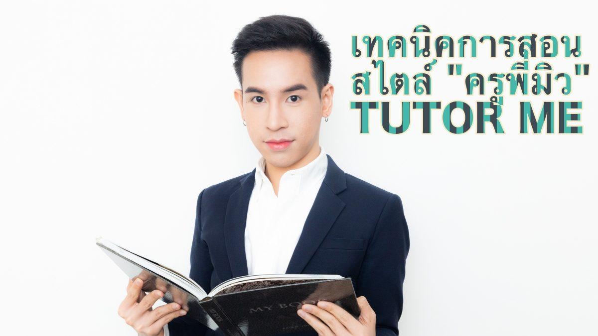 ครูพี่มิว ครูสอนภาษาอังกฤษ แห่งเว็บไซต์ TUTOR ME