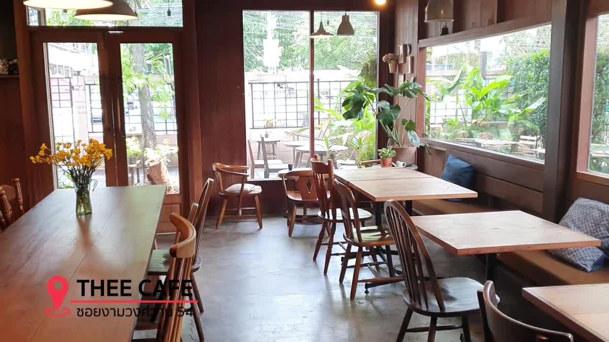 """คาเฟ่สุดอบอุ่น กลางสวนร่มรื่นกับร้าน """"Thee Café"""" ในซอยงามวงศ์วาน 54"""