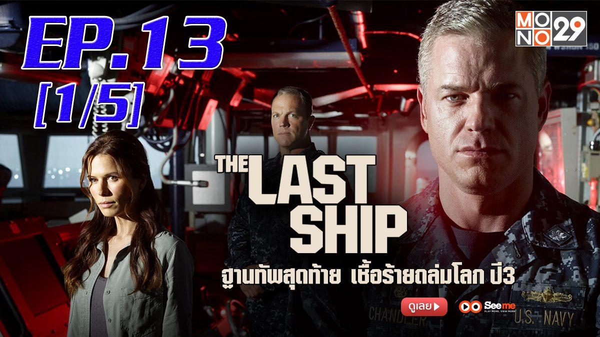 The Last Ship ฐานทัพสุดท้าย เชื้อร้ายถล่มโลก ปี 3