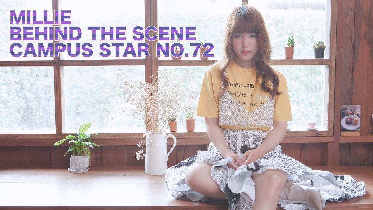 มิลลี่-ศิริชฎา ศิริอัจฉริยกุล บนปก Campus Star No.72