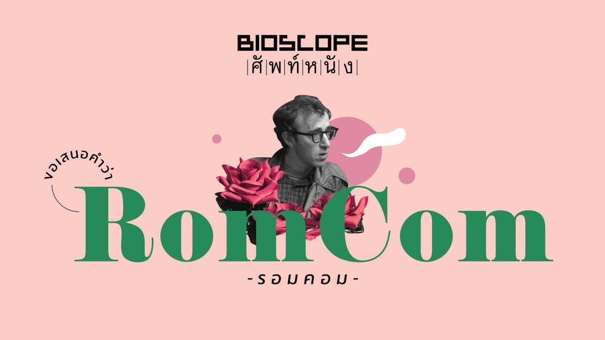 BIOSCOPE ศัพท์หนัง : ROMCOM