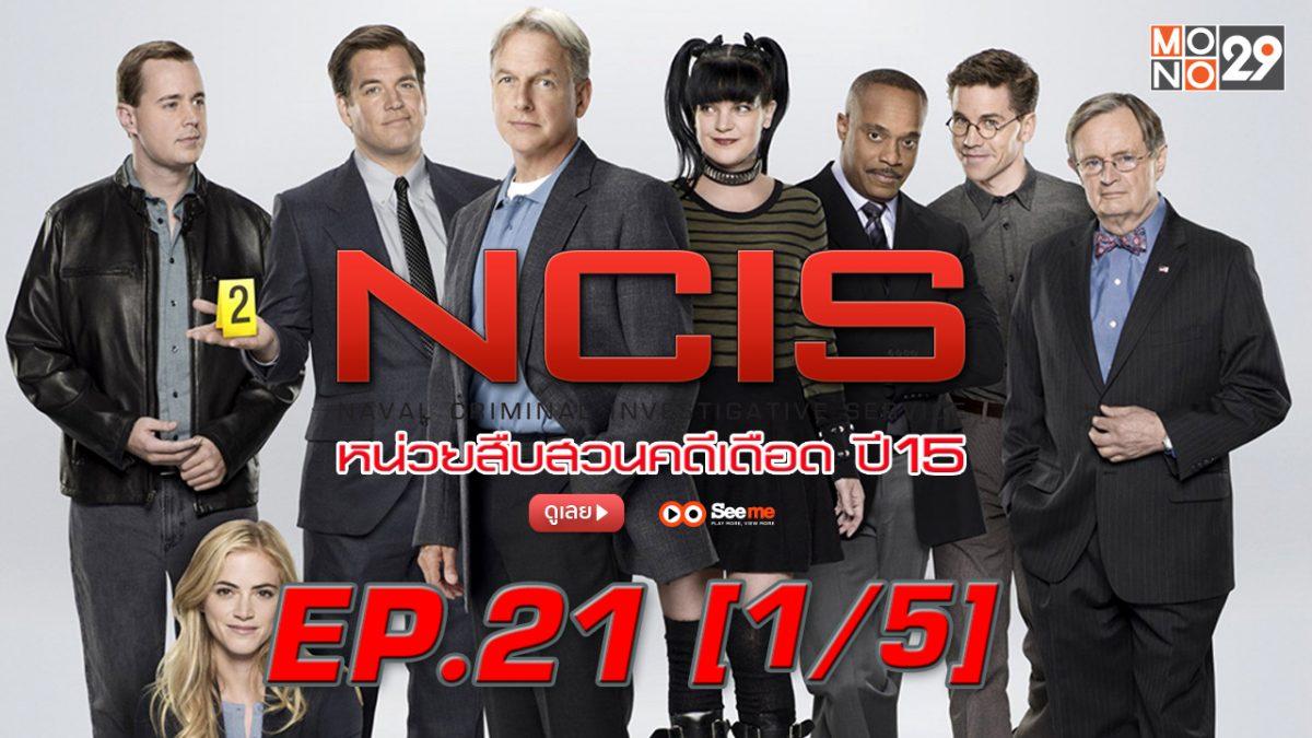 NCIS หน่วยสืบสวนคดีเดือด ปี 15