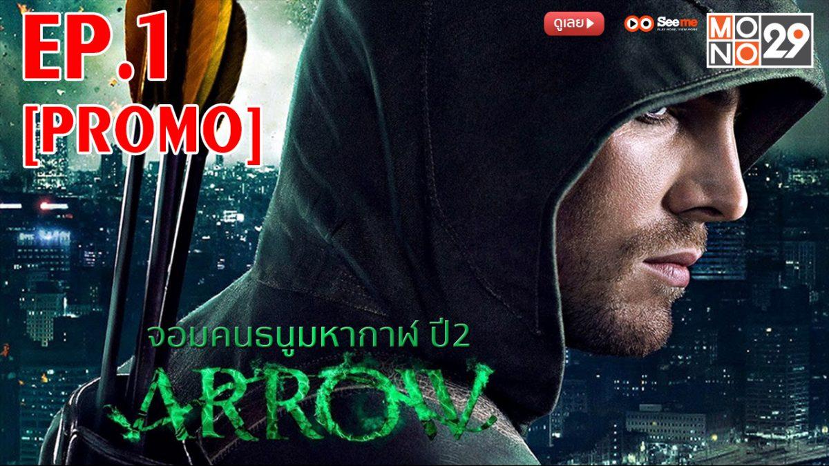 Arrow จอมคนธนูมหากาฬ ปี 2