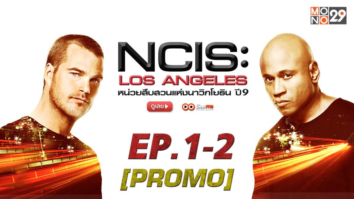 NCIS : Los Angeles หน่วยสืบสวนแห่งนาวิกโยธิน ปี 9