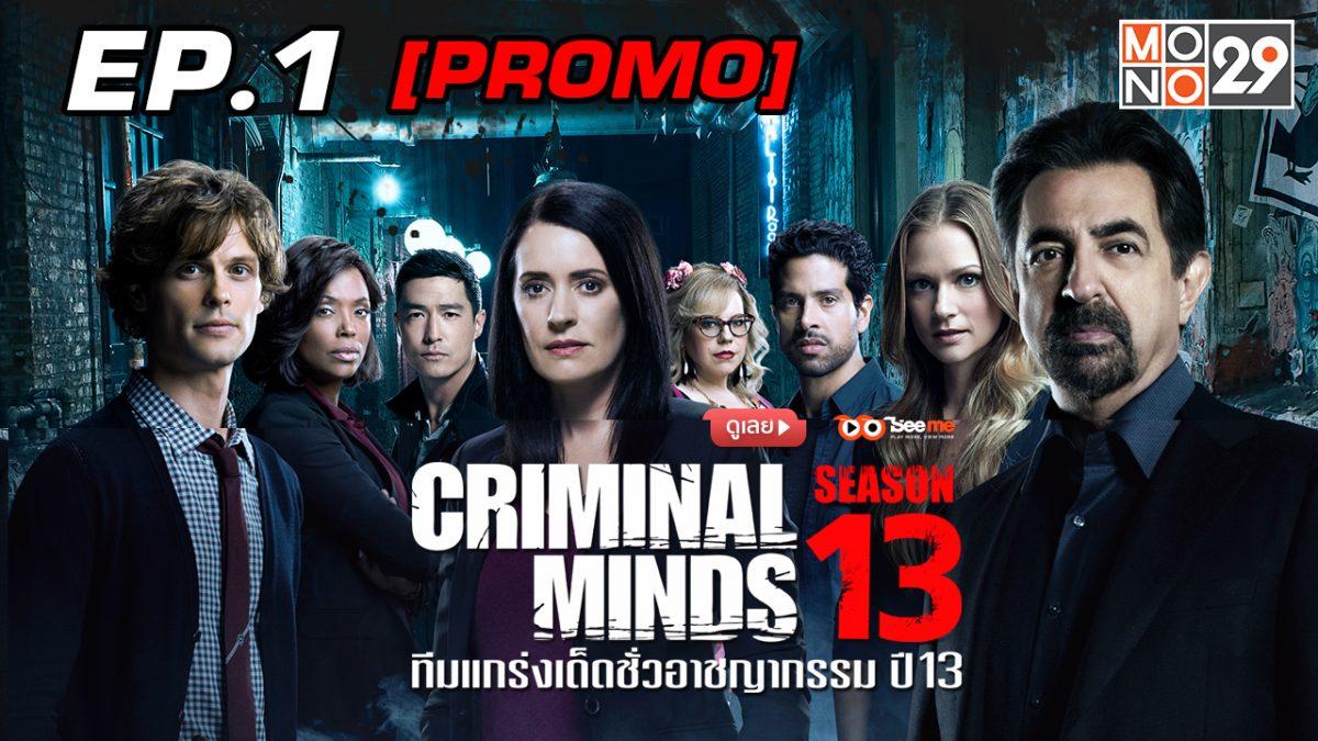 Criminal Minds ทีมแกร่งเด็ดขั้วอาชญากรรม ปี 13