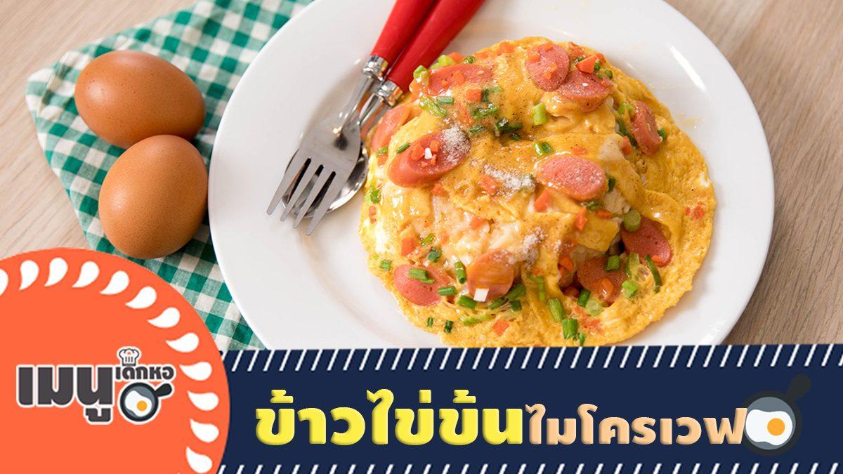 ไข่ข้นไมโครเวฟ เทคนิคง่ายๆ ใช้เวลาไม่เกิน 3 นาทีจบ!!