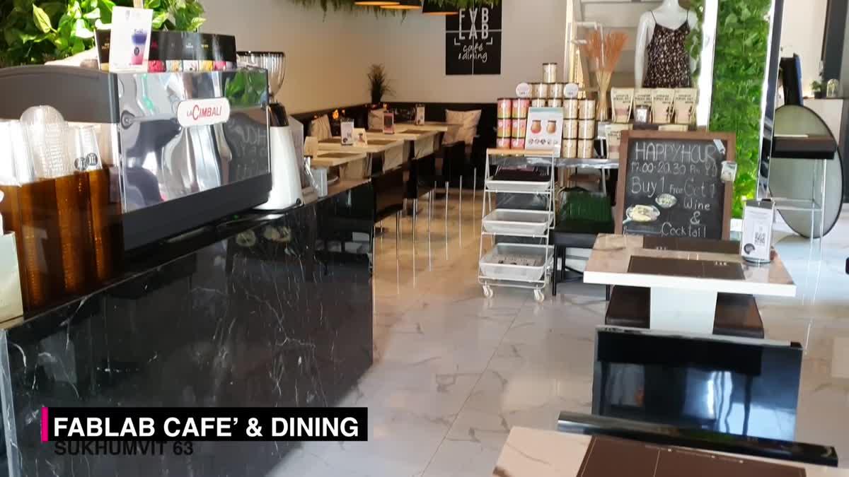 """คาเฟ่ห้องทดลองสุดเก๋ใจกลางกรุง โปรเจ็คชิคๆ จาก """"FABLAB CAFÉ &DINING"""""""