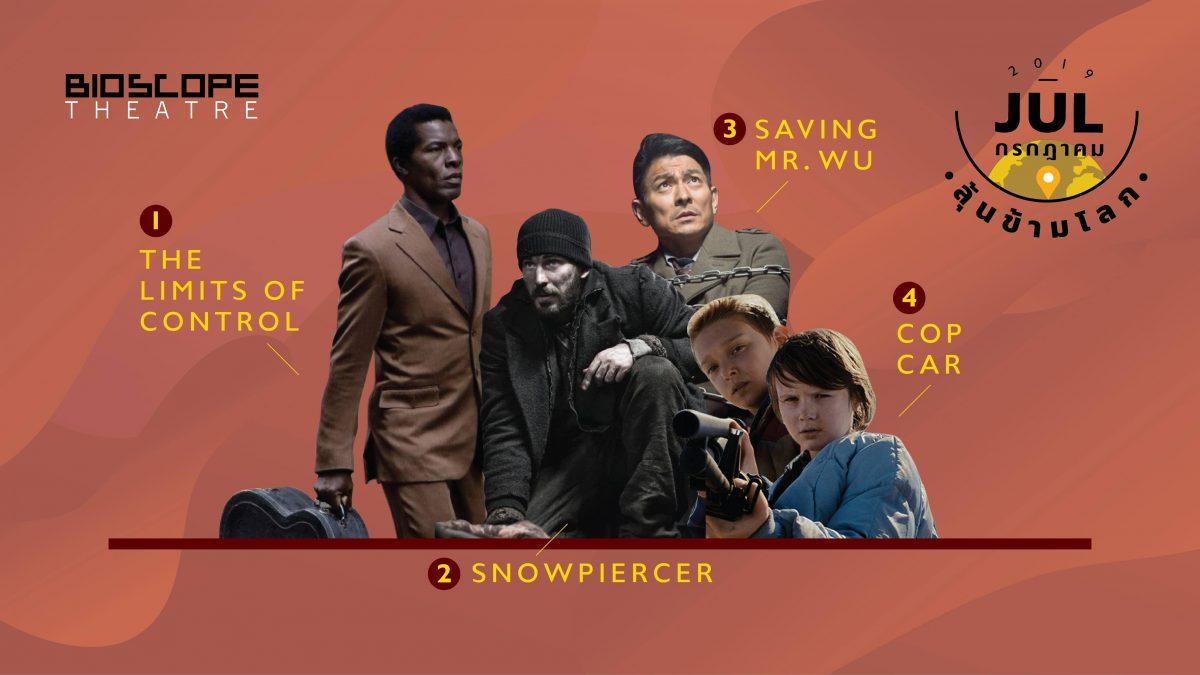BIOSCOPE Theatre กรกฎาคม 2019 : ลุ้นข้ามโลก