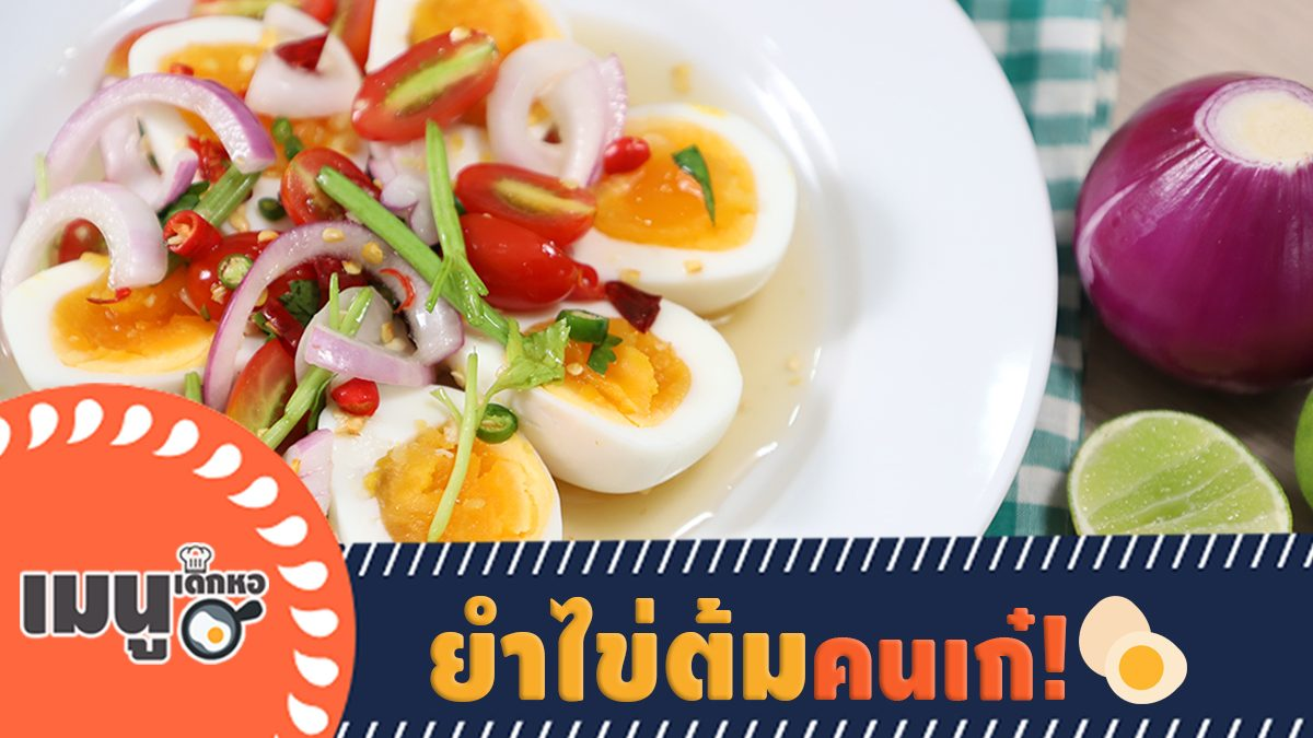 ยำไข่ต้มคนเก๋ - เมนูทำง่ายสไตล์ healthy