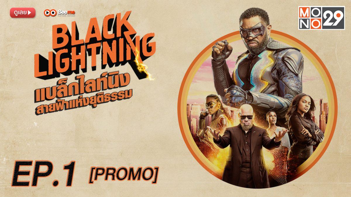 Black Lightning สายฟ้าแห่งยุติธรรม ปี 1