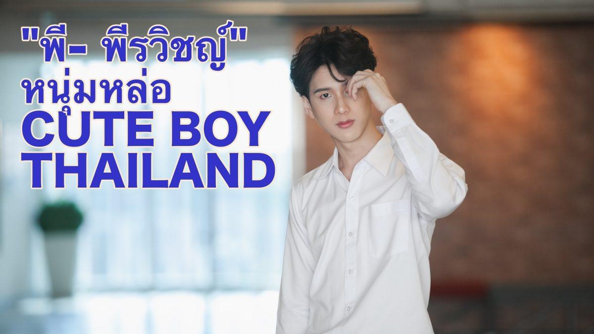 """หนุ่มหล่อหน้าใส """"พี-พีรวิชญ์"""" จาก CUTE BOY THAILAND"""