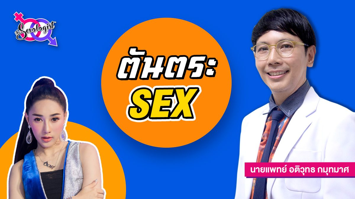 เซ็กส์แบบ ตันตระ คืออะไร The Sexologist กับคุณหมออติวุทธ