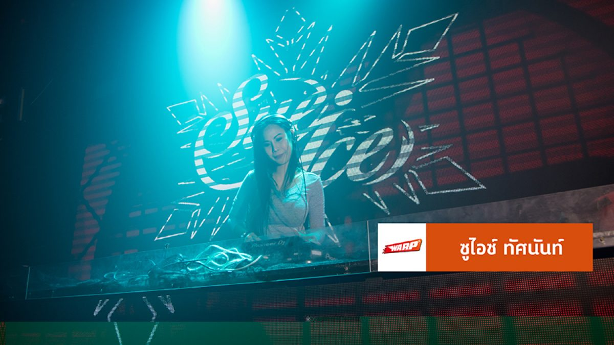 เปิดวาร์ป DJ. SueIce ดีเจสาวสวย แชมป์ Pioneer DJ Thailand 2019