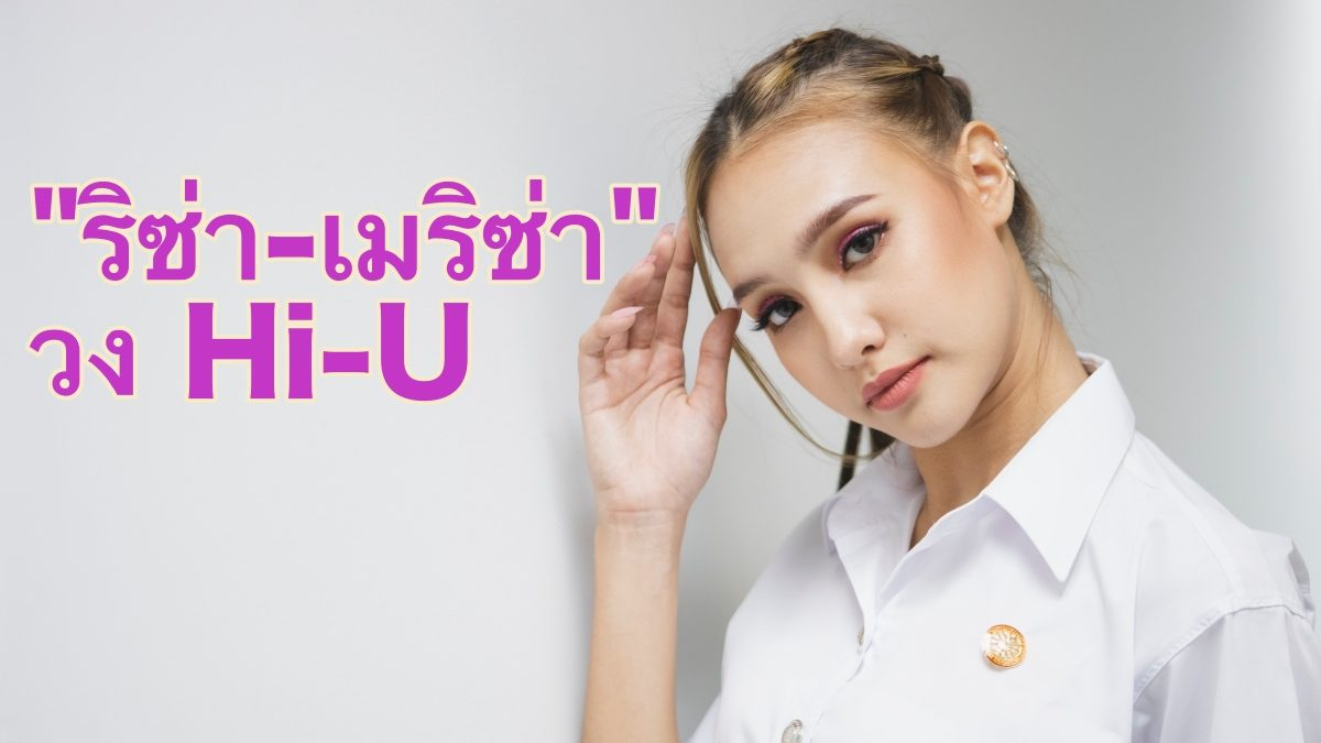 "เฟรชชี่หมาดๆ ""ริซ่า-เมริซ่า"" วง Hi-U คณะวารสารฯ อินเตอร์ ม.ธรรมศาสตร์"