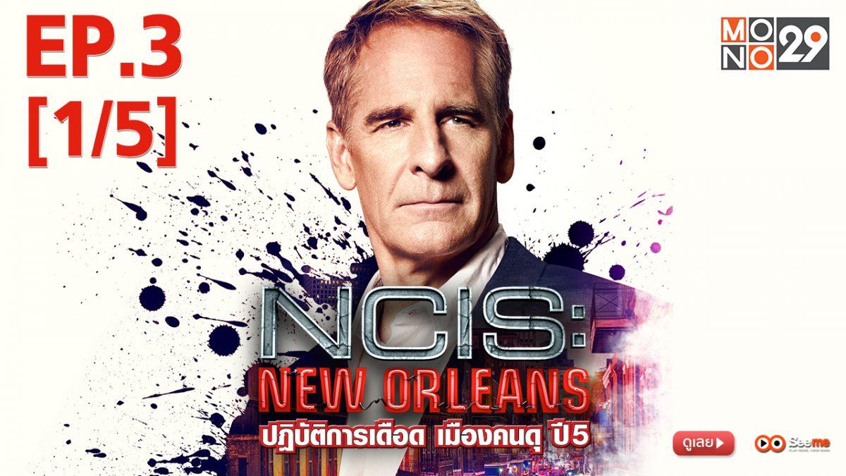 NCIS New Orleans ปฏิบัติการเดือดเมืองคนดุ ปี5