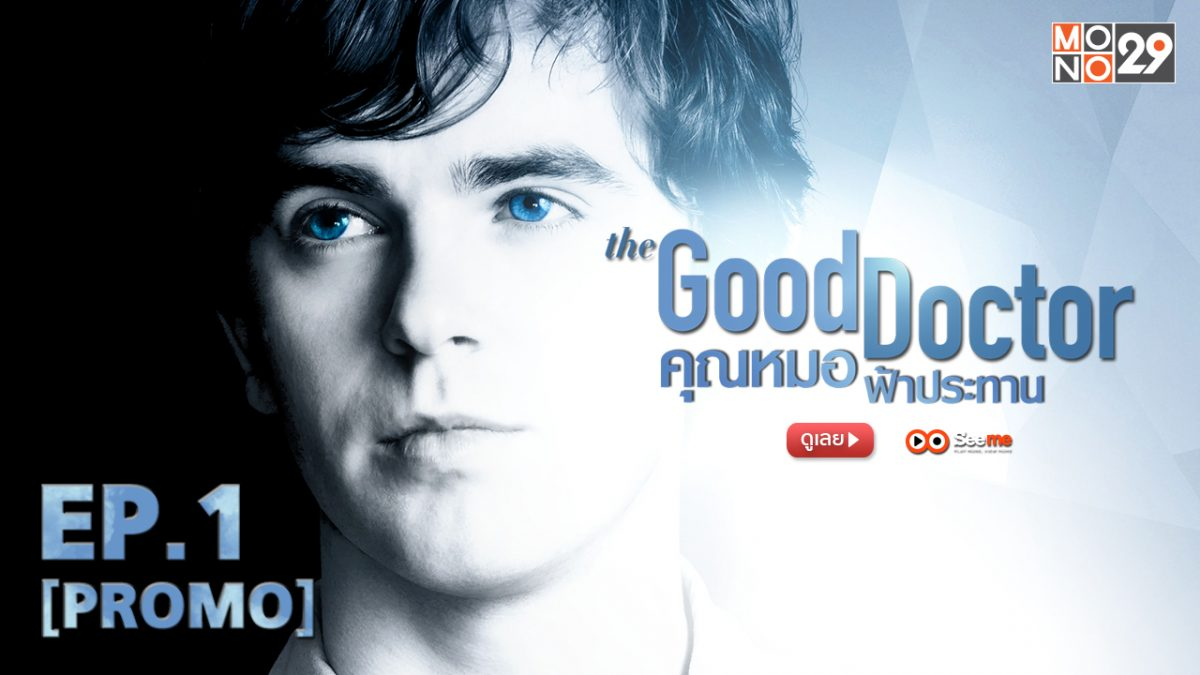 The Good Doctor คุณหมอฟ้าประทาน ปี 1