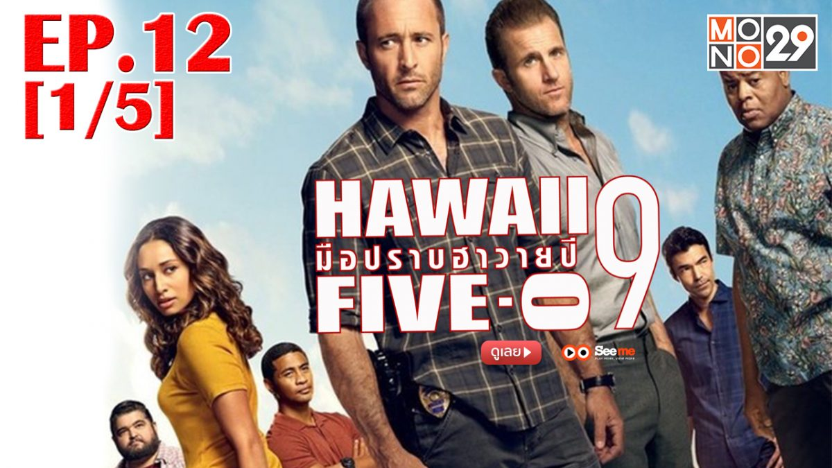 Hawaii Five-0 มือปราบฮาวาย ปี 9