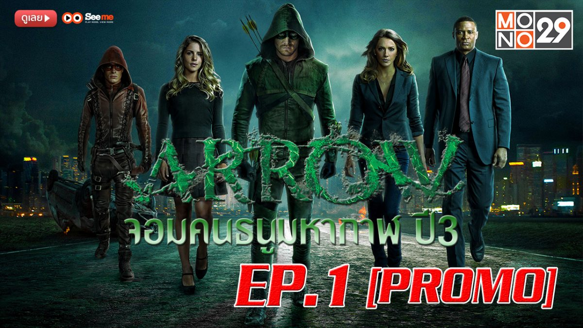 Arrow จอมคนธนูมหากาฬ ปี 3