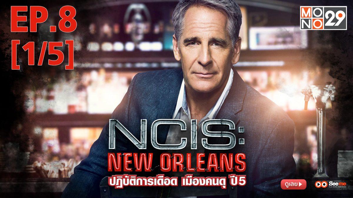 NCIS New Orleans ปฏิบัติการเดือดเมืองคนดุ ปี 5