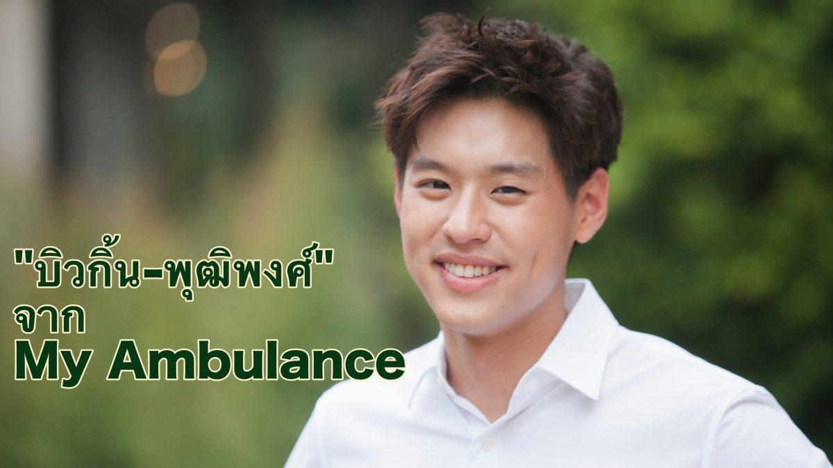 บิวกิ้น-พุฒิพงศ์ หนุ่มบริหารธุรกิจ ม.ธรรมศาสตร์ จากละคร My Ambulance (รักฉุดใจนายฉุกเฉิน)
