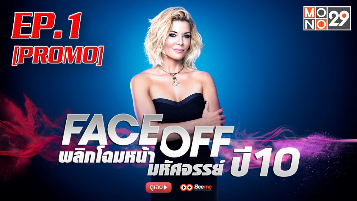 Face Off พลิิกโฉมหน้ามหัศจรรย์ ปี 10