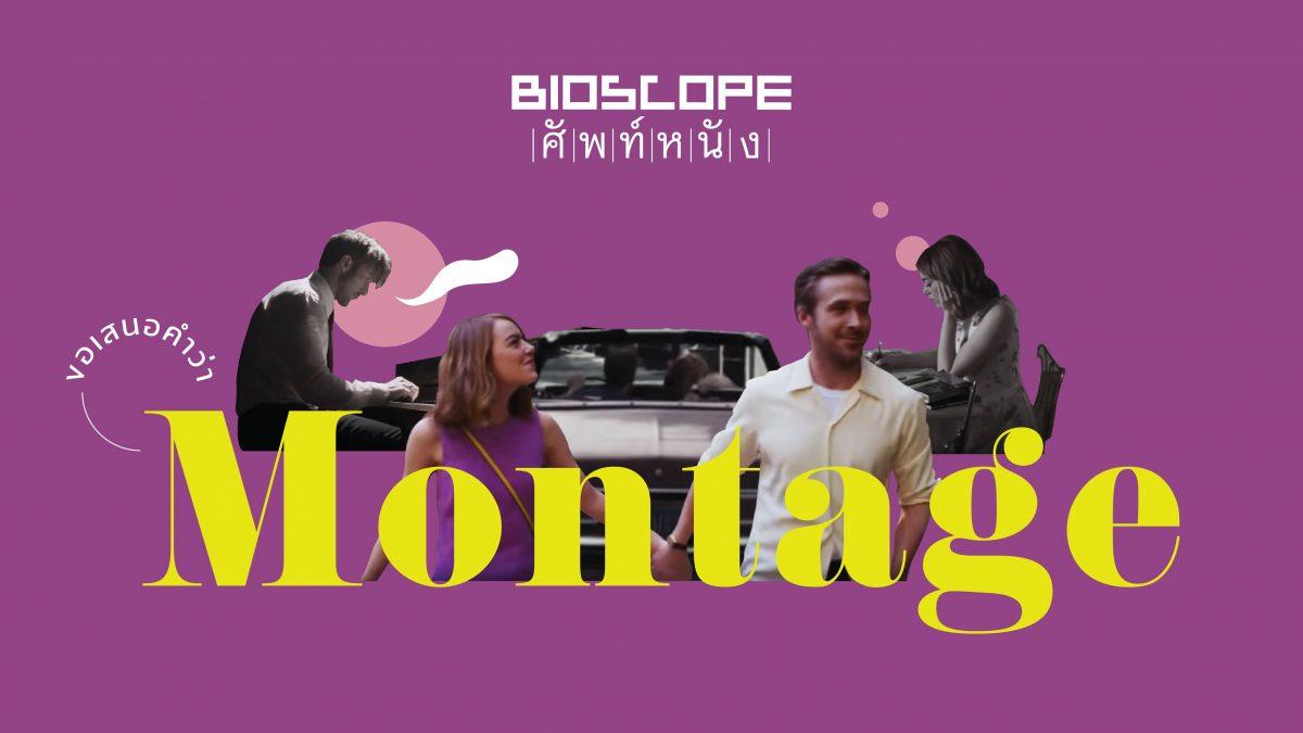 BIOSCOPE ศัพท์หนัง : MONTAGE