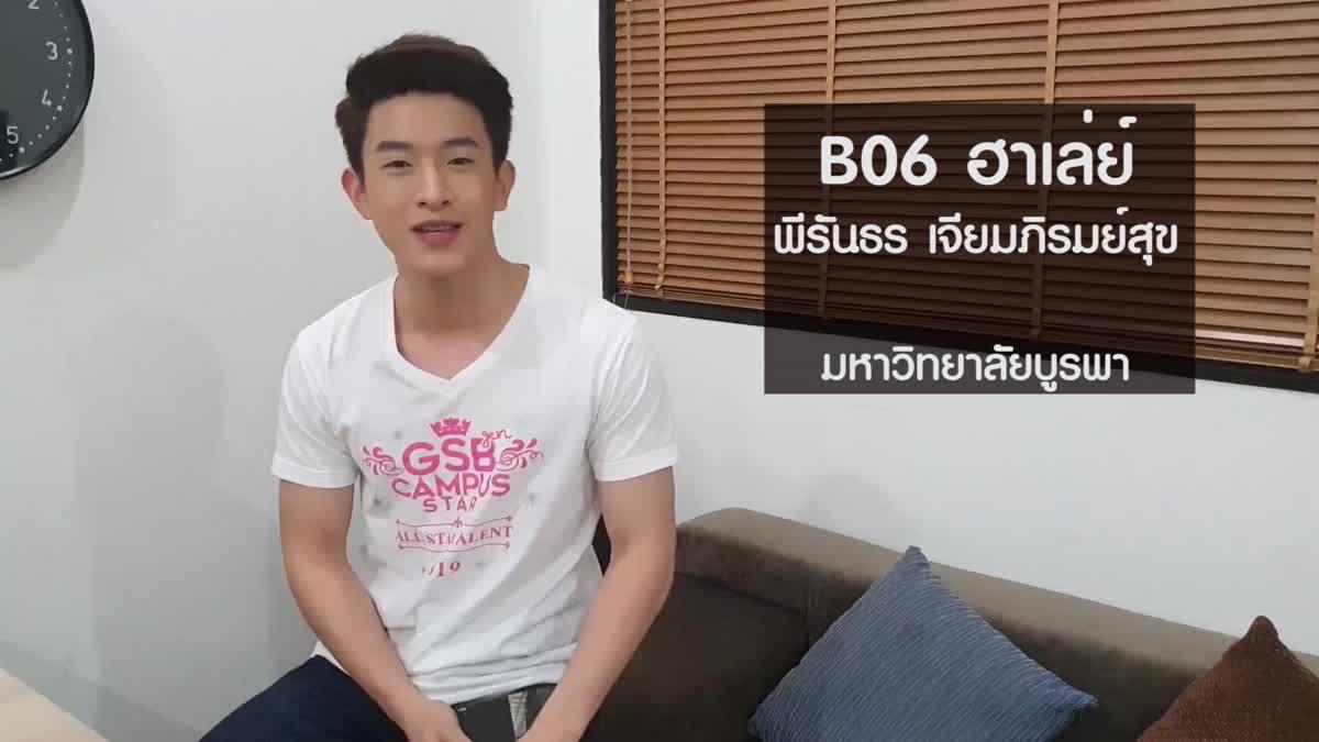 B06 ฮาเล่ย์ - พีรันธร (ตัวแทนภาคตะวันออก) GSB Gen Campus Star 2019