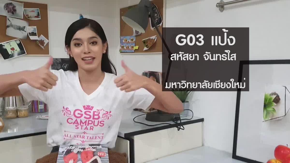 G03 แป้ง - สหัสยา (ตัวแทนภาคเหนือ) GSB Gen Campus Star 2019