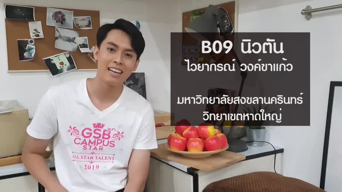 B09 นิวตัน - ไวยากรณ์ (ตัวแทนภาคใต้) GSB Gen Campus Star 2019