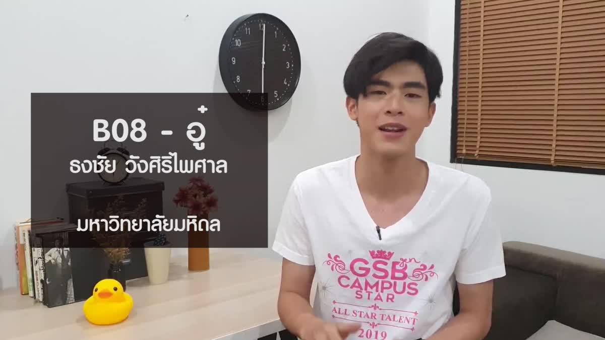B08 อู๋ - ธงชัย (ตัวแทนภาคกลาง) GSB Gen Campus Star 2019