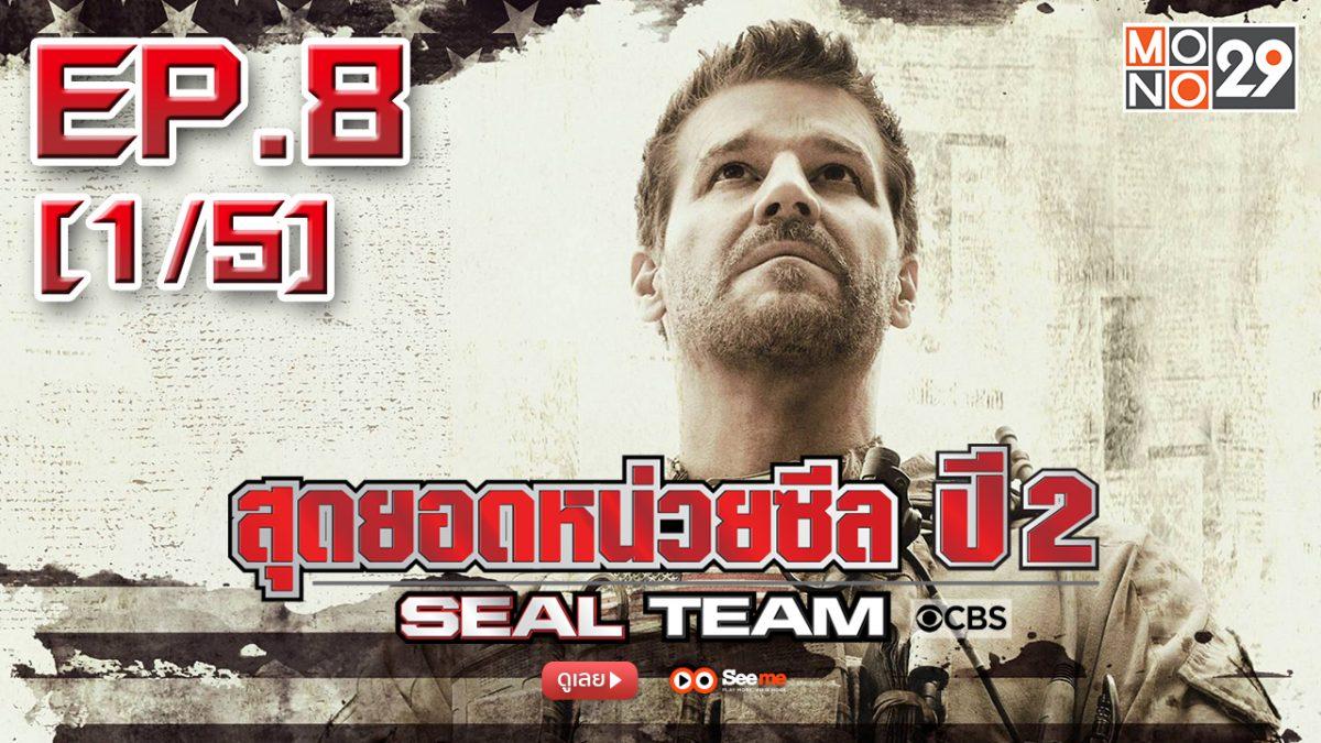 Seal Team สุดยอดหน่วยซีล ปี 2