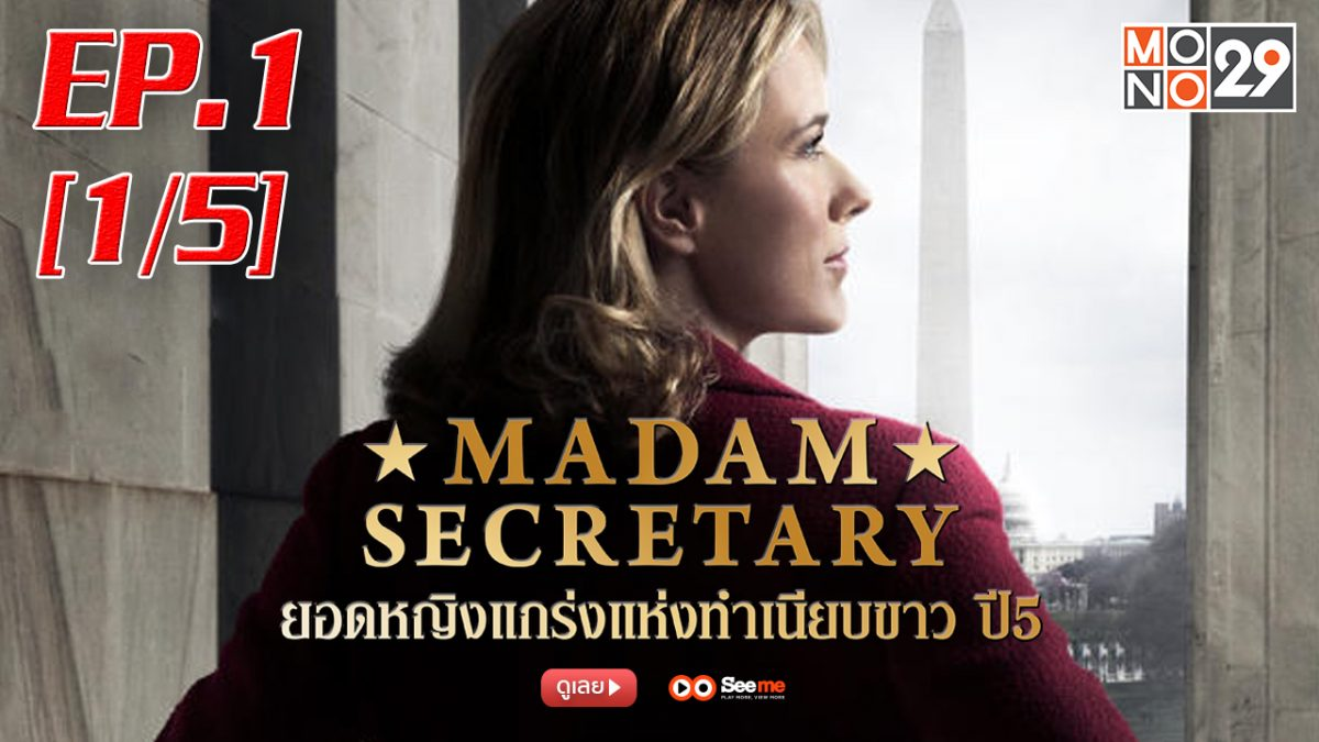 Madam Secretary ยอดหญิงแกร่งแห่งทำเนียบขาว ปี 5