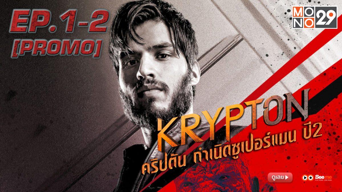 Krypton คริปตัน กำเนิดซูเปอร์แมน ปี 2